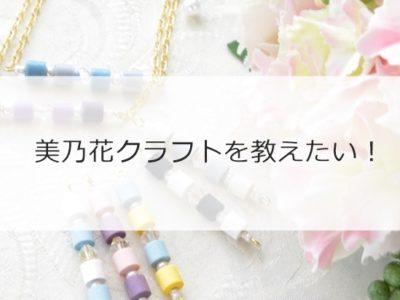美乃花クラフトを教えたい♡