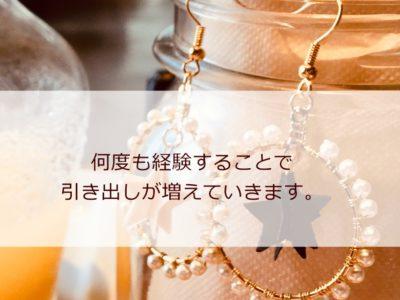 【レッスン報告】ベローズシリーズ「星ピアス」(BE-4)