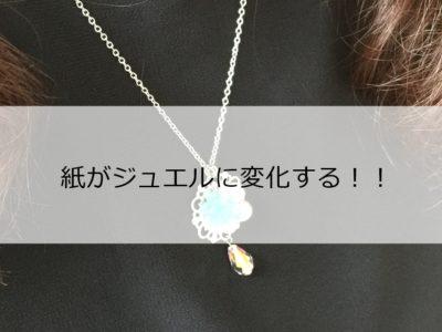 【レッスン報告】フォールドコンビシリーズ「星のジュエル ネックレス」(fc-7)