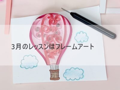 【レッスン報告】気球のフレームアート