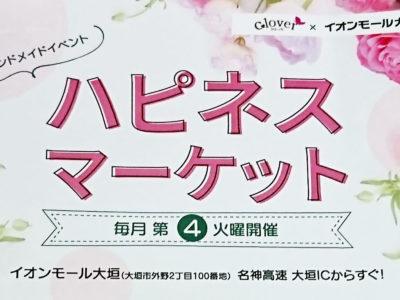 4/29 第1回おおがきハピネスマーケット in イオンモール大垣(岐阜県)