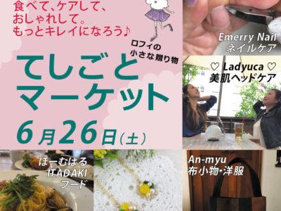 6/26 女性が美しくなる てしごとマーケット(神奈川県)