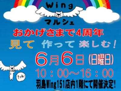 6/6 第17回 羽島151wingマルシェ(岐阜県)
