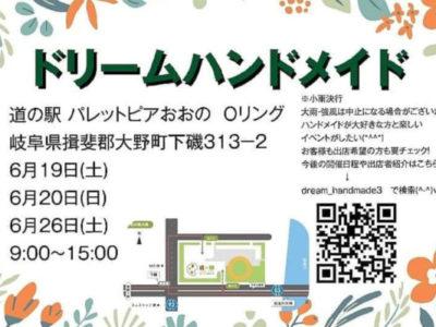 6/19・20・26 ドリームハンドメイド(岐阜県)
