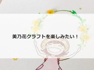 美乃花クラフトを楽しみたい♡