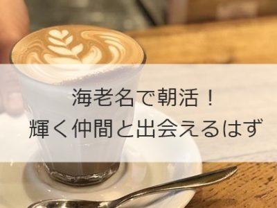 スタッフに感謝♡出会いに感謝。海老名で朝活!!