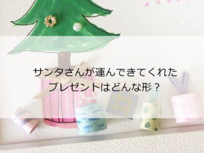 クリスマスのワークショップはプレゼントBOX作り♡(FD-16)