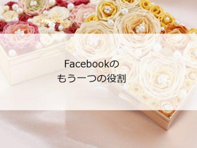 Facebookの更新は、その人らしさを見せる所?
