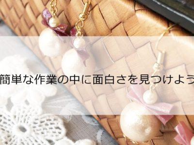 【レッスン報告】ベローズシリーズ「りぼんピアス」(be-2)