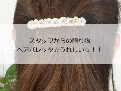 贈り物にヘアバレッタ♡うれしいです!!