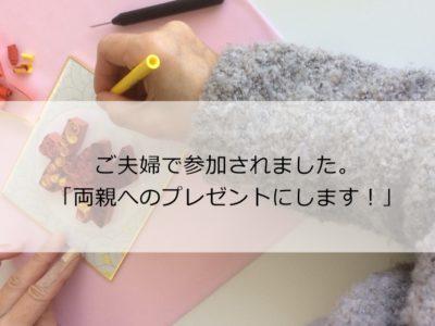 【レッスン報告】ご両親へのプレゼントに!とご夫婦で参加されました。