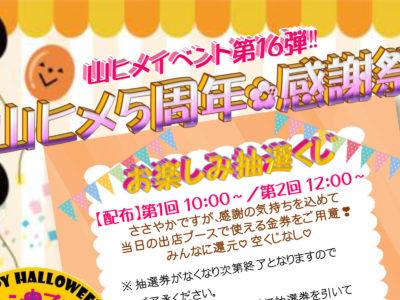 10/17 山ヒメ5周年 ✿ 感謝祭 (山口県)